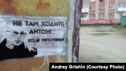 Local artist Grigory Sychev is using clever graffiti to cast doubt on the Magadan Mayor Yury Grishan's assertions that his administration has spared no effort to repair the city's most dangerous and unsightly corners.