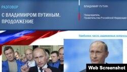 """Официальный сайт программы """"Разговор с Владимиром Путиным""""."""