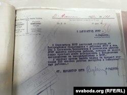 Блянк Народнага камісарыяту працы БССР, датаваны 13 лютага 1931 году