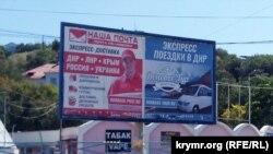 Бигборд с рекламой перевозок на Донбасс на площади Ревякина в Севастополе, сентябрь 2018 года