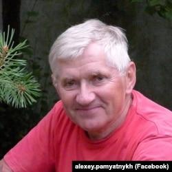 Алексей Памятных