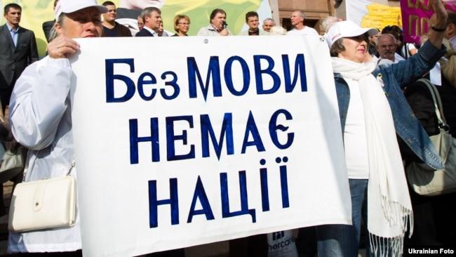 Акція на підтримку української мови. Київ, 20 вересня 2012 року
