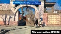 Клиническая больница Северо-Осетинской государственной медицинской академии (СОГМА), 2 февраля 2018 года