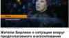 Германия предостерегла Россию от политизации истории 13-летней Лизы