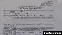 Свидетельство о смерти российского военнослужащего, погибшего, предположительно, на территории Украины