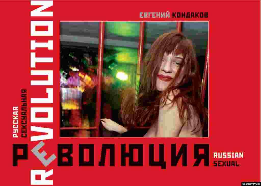 Обложка фотоальбома «Русская сексуальная революция».