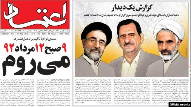 صفحه نخست روزنامه اعتماد در روز دوشنبه، ۳۰ بهمن ماه.