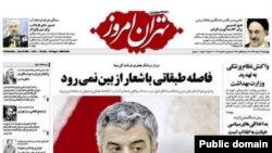 محدودیت بر سر راه فعالیت روزنامه های ایرانی از زمان روی کار آمدن محمود احمدی نژاد افزایش یافته است.