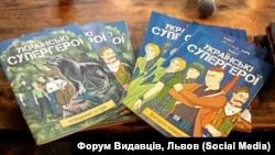 Комиксы об украинских супергероях