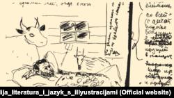 Фрагмент рукописи Иосифа Бродского с автопортретом