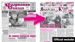 Газэта «Чырвоная звязда» з Іванава «дэкамунізавалася» ў «Янаўскі край»