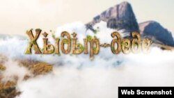 «Хыдыр-деде»: первый крымскотатарский фильм-сказка