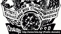 Kyrgyz History Soviet Politics Culture – National Emblem of the Kyrgyz SSR in Latin. 1937.