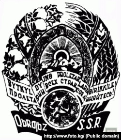 Кыргыз ССРинин туңгуч герби (кыргызча тексти латын арибинде). 1937.
