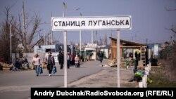 КПВВ у Станиця Луганська