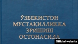 Ўзбекистон мустақил бўлгандан кейинги тарих ҳақидаги қўлланма асарлар муаллифи яна президент Ислом Каримовнинг ўзи.