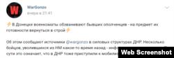 Паблик WarGonzo ведет российский пропагандист Семен Пегов