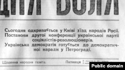Історична Свобода | З'їзд народів у Києві у вересні 1917