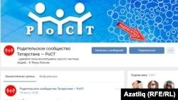 РоСТ берләшмәсенең Вконтакте сәхифәсе