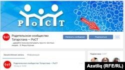 Рус телле ата-аналарның Вконтактедагы төркеме