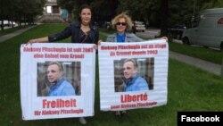 Мюнхен. Гражданские активистки Мария Васильева (слева) и Мадина Магомедова с плакатами в поддержку Пичугина, 15 июня 2016