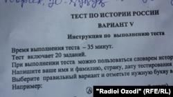 Намунаи имтиҳони забони русӣ