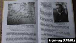 Сторінка з книжки Андрія Іванця