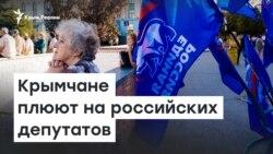 Крымчане плюют в российских депутатов | Радио Крым.Реалии