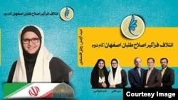 پوستر انتخاباتی خانم خالقی؛ مردی که در میان پنج کاندیدای اصلاحطلبان اصفهان قرار دارد، علیرضا آجودانی است که به گفته وزارت کشور با ردصلاحیت خانم خالقی، جایگزین او خواهد شد.
