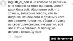 """Скриншот из """"Инстаграма"""" Рагды Ханиевой"""