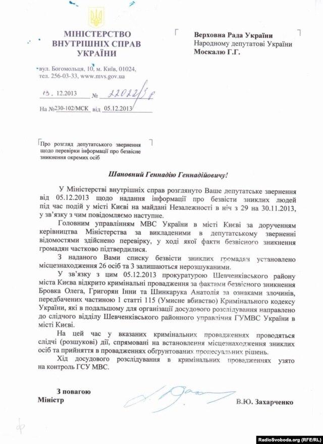 Прокуратура расследует «умышленное убийство» трех участников Евромайдана