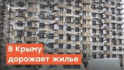 В Крыму дорожает жилье | Радио Крым.Реалии