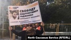 Пикет в поддержку Гаджиева в Махачкале. Архивное фото