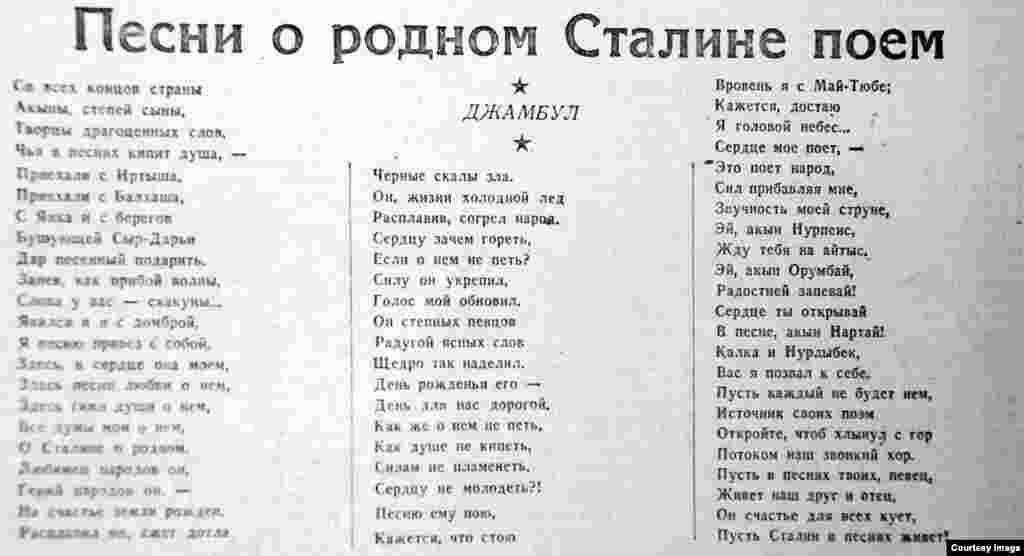 За десять лет, прошедших с предыдущего юбилея вождя, в поэзии Казахстана зазвучали новые голоса, но по-прежнему был востребован Джамбул, умерший за четыре с половиной года до 70-летия Иосифа Сталина. К очередному юбилею вождя очень кстати было его произведение «Песни о родном Сталине поем».