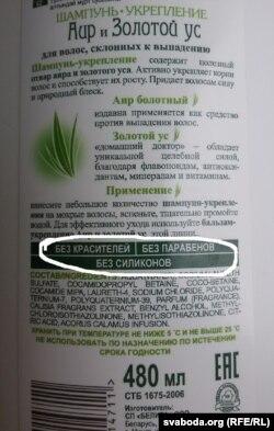 """Беларускі вытворца """"Беліта"""" прапануе свой шампунь """"без фарбавальнікаў, без парабэнаў, без сыліконаў"""""""