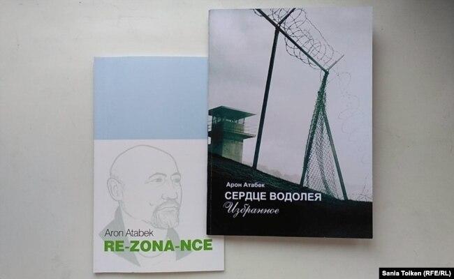 Книга «Сердце водолея» Арона Атабека, написанная в тюрьме и выпущенная в Атырау, и сборник «Re-zona-nce», изданный в Лондоне