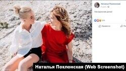 Наталя Поклонська з дочкою