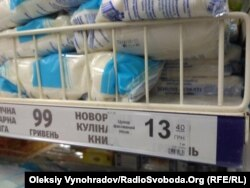 Супермаркет Сєвєродонецька, 13 грудня 2018 року