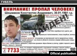 Объявление о розыске Константина Шишмакова