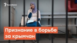 Нидерланды и права человека в Крыму | Дневное шоу на Радио Крым.Реалии