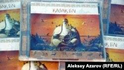 Сайраштың «Қазақ елі» музыкалық трилогиясының бірінші бөлімі жазылған диск.