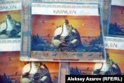 Диски с первой частью музыкальной трилогии «Қазақ Елі» композитора Сайраша.