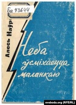 Вокладка дэбютнай кнігі Алеся Наўроцкага