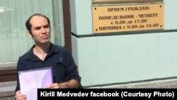 Кирилл Медведев у Госдумы с гражданской петицией
