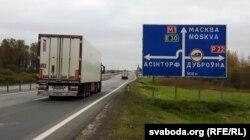 Трасса М1 Брест-Москва