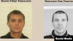 Мингалеев и Валеев