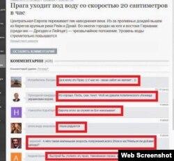 Русия форумында фикер алышу мисалы