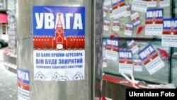 Після акції протесту біля відділення російського «Сбербанку» в Харкові, 13 лютого 2017 року
