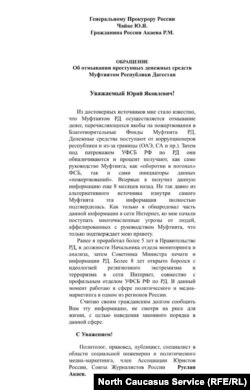 Обращение Руслана Акаева отмывании денег Муфтиятом Дагестана
