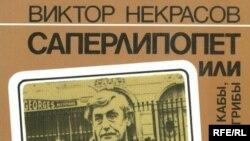 Обложка книги Виктора Некрасова «Саперлипопет»